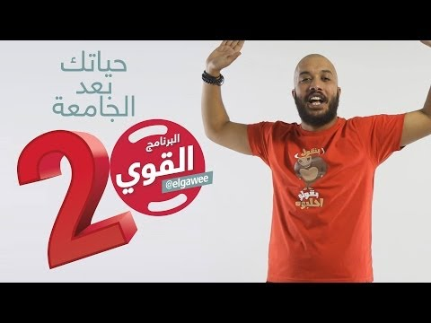 ابو الغور..البرنامج القوي الموسم الثاني ــــ عنوان الحلقة حياتك بعد الجامعة