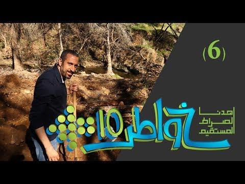 شاهد احمد الشقيري في خواطر 10 - الحلقة 6 - الحرية المالية