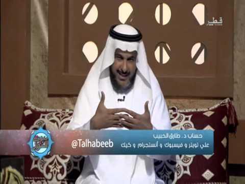أ. د.# طارق الحبيب_ برنامج بيوت النور _ الزواج  بين المجتمعات_  الحلقة 8