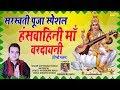 सरस्वती पूजा स्पेशल : हंसवाहिनी माँ वरदायनी | Satyendra Pathak | Sarswati Puja Song 2019