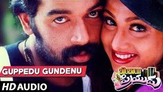Guppedu Gundenu Full Song || Bombay Priyudu