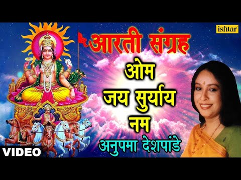 Aarti Surya Dev Ki (Aarti Sangrah) (Hindi)
