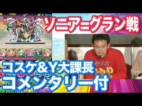 【パズドラ】ニコ生 ソニア=グラン降臨戦 (解説付き) 2015.1.31