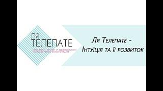 Ля Телепате - інтуїція та її розвиток