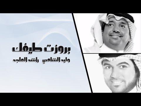 وليد الشامي و راشد الماجد - بروزت طيفك (النسخة الأصلية)