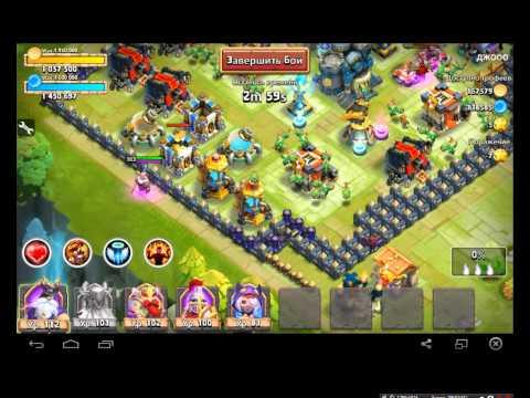 Смотреть онлайн Castle Clash - хак, взлом игры 06.2014 бесплатно. Смотреть