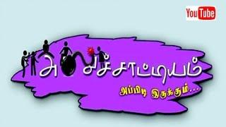 New Tamil Movie 2016 Aluchattiyam Tamil Movie  Offial Trailer