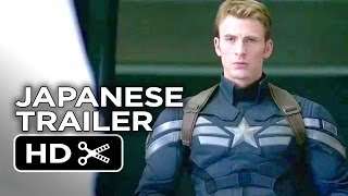 Captain America: The Winter Soldier Official Japanese Trailer (2014) - Superhero Movie HD