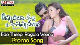 Edo Theepi Ragala Veena Promo Song - Appudu Ala Ippudu Ila