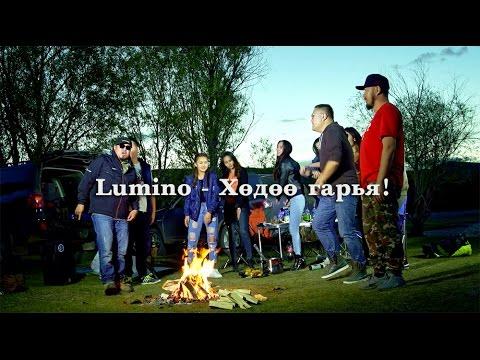 Lumino - Хөдөө гаръя