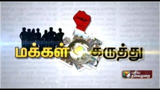 Public Opinion 29-03-2015 Puthiya Thalaimuraitv Show | Watch Puthiya Thalaimurai Tv Public Opinion Show March 29, 2015
