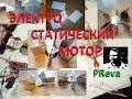 Электростатический мотор