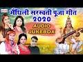 मैथिली सरस्वती पूजा गीत 2020 || Audio Jukebox || Saraswati Puja Song