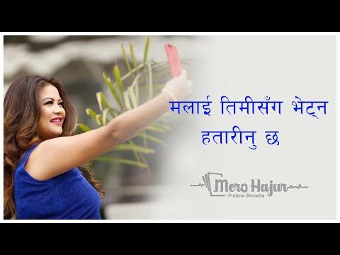 Mero Hajur with Pratima Shrestha Episode 12 | 17 August 2020