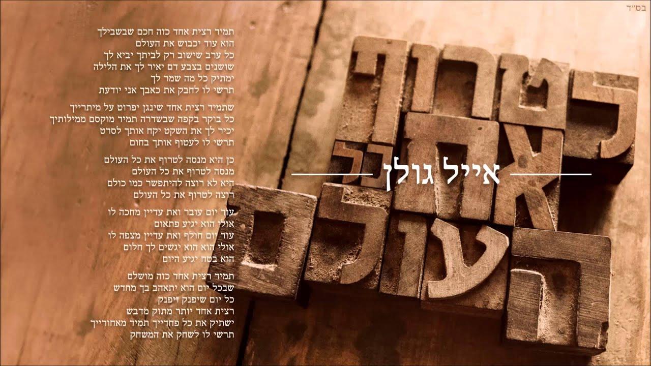 אייל גולן לטרוף את כל העולם Eyal Golan