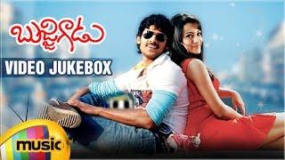 Bujjigadu Movie Full Video Songs Jukebox