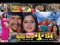 वर्दी वाला गुंडा - Latest Bhojpuri Movie | Vardi wala gunda - Bhojpuri Full Film | Full HD