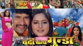 वर्दी वाला गुंडा - Super Hit Bhojpuri Full Movie  Vardi wala gunda - Bhojpuri Film
