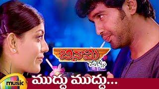 Muddu Muddu Video Song | Binami Velakotlu