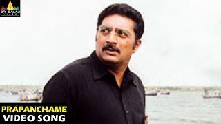 Prapanchame Kadanna Video Song | Bhageeratha