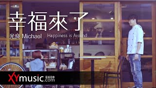 光良 Michael 《 幸褔來了 Happiness is Around 》 官方 Official 完整版 MV