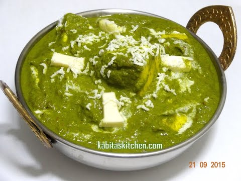 Palak Paneer Recipe-How to Make Easy Palak Paneer-Spinach and Cottage Cheese Recipe