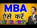 MBA Course Details in hindi | Career in MBA| CAT Preparation| IIM Admission Process|GMAT Preparation