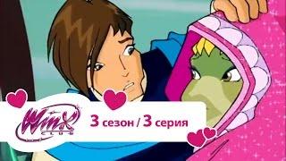Винкс 3 сезон 3 серия