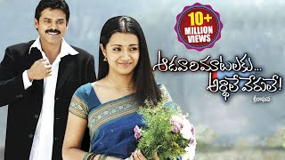 Aadavari Matalaku Arthale Verule Latest Telugu Full Length Movie   Venkatesh,Trisha