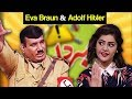 Khabardar Aftab Iqbal 24 May 2018 - Eva Braun & Adolf Hitler
