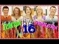 """Видео Ляпы N16 """"Семейной кухни """"!"""