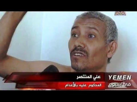 يمني يعود إلى الحياة بعد إعدامه رمياً بالرصاص!