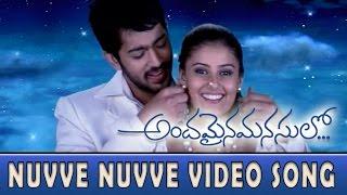 Nuvve Nuvve Video Song - Andamaina Manasulo