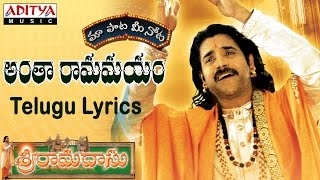 Antha Ramamayam Full Song With Telugu Lyrics || Sri Ramadasu