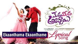 Ekaanthama Ekaanthame Lyrical Song | Meda Meeda Abbayi