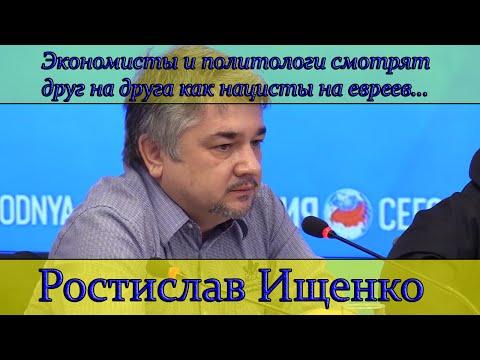 качестве ростислав ищенко последние публикации видео знаю, куда