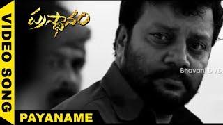 Payaname Video Song - Prasthanam