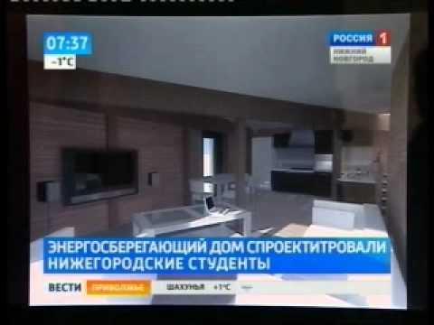 Виртуальный энергосберегающий дом построили вВыксе Нижегородские студенты (видео)