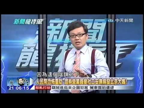 新聞龍捲風 20150812