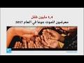 الأمم المتحدة بحاجة  إلى 4 مليار دولار لمكافحة المجاعة  - 16:21-2017 / 2 / 23