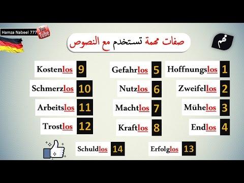 اهم الصفات في المحادثات اليومية - التي تنتهي بي los - تعلم اللغة الالمانية