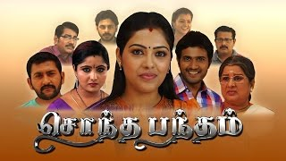 Sontha Bandham 25-07-2015 Suntv Serial | Watch Sun Tv Sontha Bandham Serial July 25, 2015