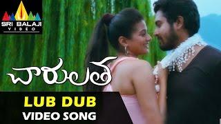 Lub Dub Video Song - Charulatha