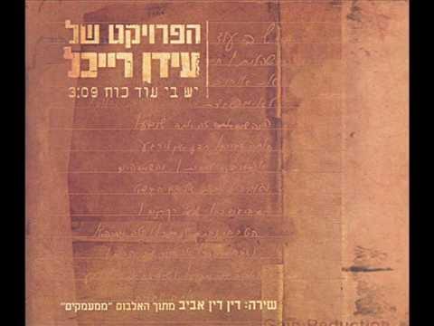 הפרויקט של עידן רייכל - יש בי עוד כוח - The Idan Raichel Project