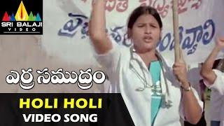 Holi Holi Video Song - Erra Samudram