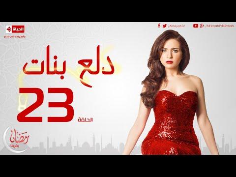 Dalaa Banat شاهد مسلسل دلع بنات للنجمة مي عز الدين