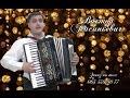 Лучший аккордеонист г.Николаев  Виктор Тасинкевич