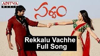 Rekkalu Vachhe Full Song I Sarvam