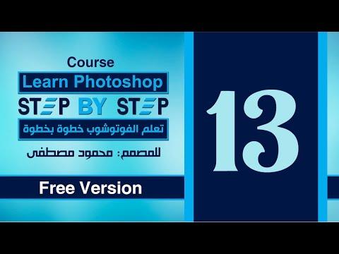 الدرس الثالث عشر - أداة القلم - Pen Tool