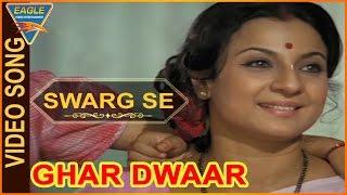 Swarg Se Video Song  Ghar Dwar Hindi Movie  Tanuja, Sachin, Raj Kiran  Hindi Video Songs